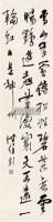 书法 立轴 纸本 - 1027 - 中国书画 - 2011年春季艺术品拍卖会 -收藏网