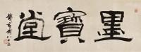 书法 镜片 水墨纸本 - 4821 - 名人书法对联专场 - 2011年秋季艺术品拍卖会 -收藏网