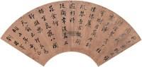 书法 扇面 纸本 - 刘若宰 - 中国书画 - 2011秋季拍卖会 -收藏网