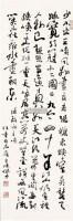 书法 立轴 纸本 - 116006 - 中国书画 - 2012迎春艺术品拍卖会 -收藏网