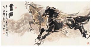 李晓白 马 - 127458 - 中国名家书画 - 2007春季中国名家书画拍卖会 -收藏网
