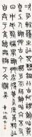 篆书 立轴 纸本 - 140260 - 名家书画作品专场(一) - 2011春季艺术品拍卖会 -中国收藏网