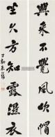 行书七言联 立轴 纸本 - 5136 - 中国书画 - 2011年春季拍卖会 -收藏网