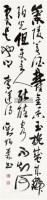 书法 镜心 水墨纸本 - 119547 - 中国书画专场 - 2011秋季拍卖会 -收藏网