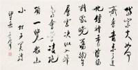 草书横披 - 魏启后 - 中国书画 - 2007秋季艺术品拍卖会 -中国收藏网