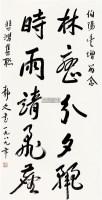 书法 立轴 - 14411 - 中国书画 - 2011金色时光文物艺术品专场拍卖会 -收藏网