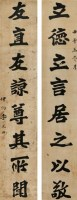 李文田(1834-1895)楷书八言联 - 5952 - 中国书画(二) - 2007秋季艺术品拍卖会 -收藏网