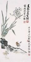 卢光照 花鸟 立轴 设色纸本 - 卢光照 - 中国书画(一) - 2006畅月(55期)拍卖会 -中国收藏网