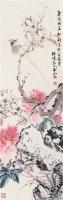 春意盎然 立轴 设色纸本 - 林玉山 - 当代书画 - 2011年春季大型艺术品拍卖会 -收藏网