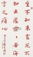"""书法 立轴 设色纸本 - 4821 - 中国书画 - 2010""""庆世博""""文物艺术品上海专场拍卖会 -中国收藏网"""