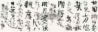 书法 托片 水墨纸本 - 127278 - 中国书画(三)—载玉怀珠 - 2011春季艺术品拍卖会 -收藏网