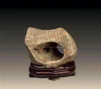雕《般若波罗密多心经》山子 -  - 中国古董珍玩专场 - 2010年夏季艺术品拍卖会 -收藏网