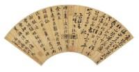 书法 扇面 水墨笺本 -  - 书藏楼古代书画专场 - 首届大型中国书画拍卖会 -收藏网