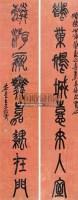 篆书八言对联 对联 水墨纸本 - 吴昌硕 - 中国书法 - 2011夏拍艺术品拍卖会 -收藏网