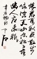 书法 立轴 纸本 - 欧阳中石 - 大众典藏 - 2011年第六期大众典藏拍卖会 -收藏网