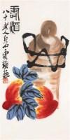 寿酒 立轴 纸本 - 116087 - 名家专场二 - 第八期民间收藏书画拍卖会 -收藏网
