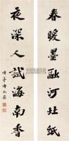 行楷七言联 镜心 - 许光荣 - 中国书画专场 - 2007年仲夏拍卖会 -收藏网