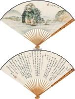书画成扇 成扇 纸本 -  - 《禾风曳竹》名家成扇专场 - 2011年首届艺术品拍卖会 -收藏网