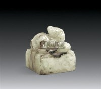 明玉兽钮印 -  - 中国玉器专场 - 2008首届秋季大型古玩书画拍卖会 -收藏网