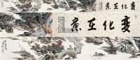 湖上清秋图 手卷 设色纸本 - 116006 - 陆俨少作品专场 - 2011年秋季艺术品拍卖会 -收藏网