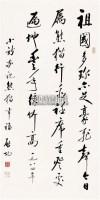 书法 立轴 - 127886 - 中国书画 - 2011年春季艺术品拍卖会 -收藏网