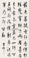 行书 立轴 水墨纸本 - 黄兴 - 中国书画 - 2007年春季拍卖会 -收藏网