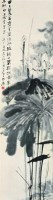 荷花 立轴 水墨纸本 - 116070 - 莲晖斋藏书画专场 - 2008年迎春艺术品拍卖会 -收藏网