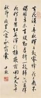 沈尹默 书法 立轴 水墨纸本 - 4753 - 中国书画 - 2006秋季文物艺术品展销会 -收藏网