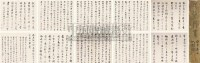 陆绍景 行书册 10开 - 陆绍景 - 字画扇册 - 2010年迎春艺术品拍卖会 -收藏网