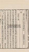 宋·朱熹 撰 朱子文集十八卷 -  - 古籍善本 - 2011春季艺术品拍卖会(一) -收藏网