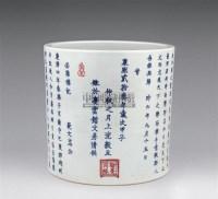 青花岳阳楼记文笔筒 -  - 瓷器 玉器 杂项 - 2006年夏季拍卖会 -收藏网