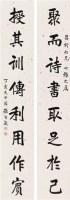 孙智敏 丁亥(1947年)作 行书八言联 立轴 水墨纸本 - 孙智敏 - 中国书画(三) - 2006秋季拍卖会 -收藏网