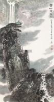山飞瀑图 立轴 设色纸本 -  - 中国书画(二) - 2011年金秋精品书画拍卖会 -收藏网
