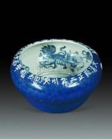 清 霁蓝釉笔洗 -  - 瓷器杂项 - 2010春季艺术品拍卖会 -收藏网