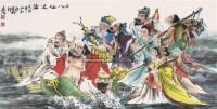 八仙过海 镜片 纸本 - 孙志江 - 中国书画 - 2011中国艺术品拍卖会 -中国收藏网