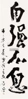 书法 镜片 - 石鲁 - 中国书画 - 2011年首屇艺术品拍卖会 -中国收藏网