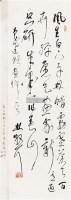 书法 立轴 纸本 - 116750 - 中国书画 - 2011年秋艺术精品拍卖会 -收藏网