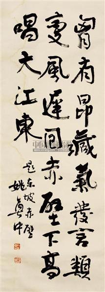 书法 立轴 纸本 - 3840 - 大众典藏 - 2011年第六期大众典藏拍卖会 -收藏网