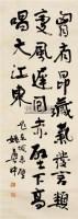 书法 立轴 纸本 - 姚奠中 - 大众典藏 - 2011年第六期大众典藏拍卖会 -收藏网