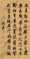 书法 立轴 绢本 - 140682 - 中国书画 - 2011年秋季大型艺术品拍卖会 -中国收藏网