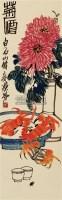 菊酒 立轴 纸本 - 齐白石 - 中国书画 - 2011当代艺术品拍卖会 -收藏网