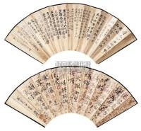 于右任 书法 扇面 - 于右任 - 古代书画 碑帖 印章 - 2007年仲夏拍卖会 -收藏网
