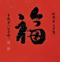 书法 立轴 水墨纸本 - 孙墨佛 - 中国书画 - 2011春季拍卖会 -收藏网