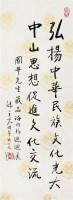 行书 镜心 水墨团龙纸本 - 137226 - 名家翰墨专场 - 2008首届秋季大型古玩书画拍卖会 -收藏网