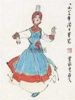 民族舞 镜心 设色纸本 - 4527 - 小品专场 - 首届艺术品拍卖会 -中国收藏网