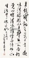 书法(草书) 镜片 纸本 - 116631 - 中国书画(二) - 2011年春季拍卖会 -收藏网