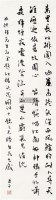 书法 立轴 纸本 - 136964 - 中国书画(一) - 2011春季艺术品拍卖会 -收藏网