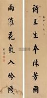书法对联 立轴 水墨纸本 - 王垿 - 中国近现代书画 - 2006秋季艺术品拍卖会 -收藏网
