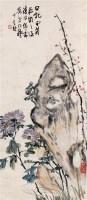 易大厂 傲霜图 - 易大厂 - 书画、瓷器、玉器等综合拍卖会 - 2007年第123期迎春拍卖会 -收藏网