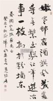 书法 立轴 纸本 - 116070 - 中国书画 - 2011中国艺术品拍卖会 -收藏网